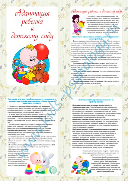 adaptaciya k detskomu sadu Тема Научной Статьи По Психологии Читайте Бесплатно Текст Научно